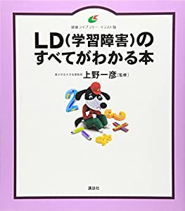 LD(学習障害)のすべてがわかる本