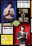 2階の悪党 [DVD] image