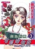 救急外来看護婦物語 3 (あおばコミックス)