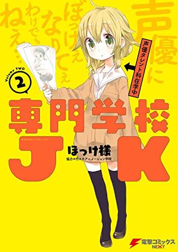 専門学校JK(2) (電撃コミックスNEXT)