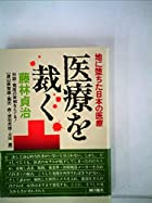 医療を裁く―地に堕ちた日本の医療