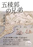 五稜郭の兄弟 (新人物文庫)