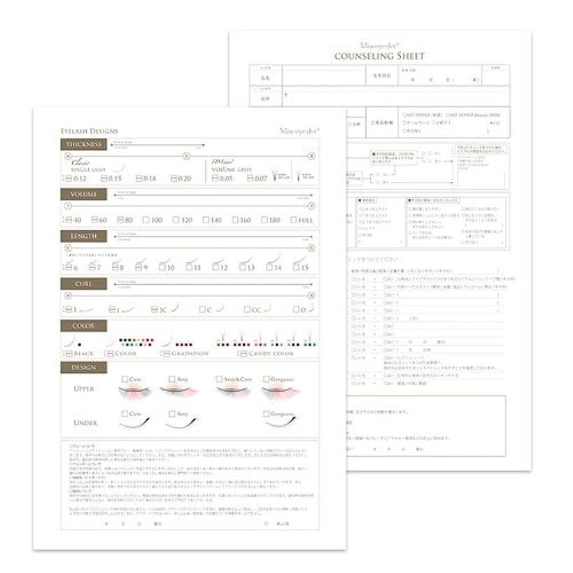 抜け目のない申込み海カルテ デザインシート (両面) 100枚