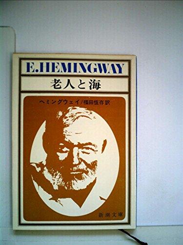 老人と海 (1966年) (新潮文庫)