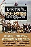 太平洋戦争の収支決算報告
