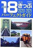 青春18きっぷパーフェクトガイド 2020-2021 (イカロス・ムック)