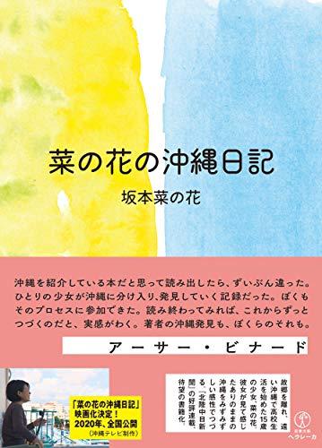 菜の花の沖縄日記の詳細を見る