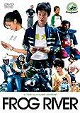 FROG RIVER [DVD] image
