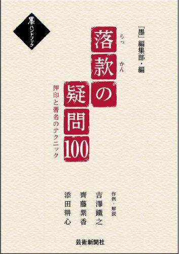 落款の疑問100―押印と署名のテクニック (墨ハンドブック)