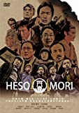 HESOMORI ~ヘソモリ~ [DVD] image