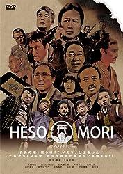 【動画】HESOMORI ヘソモリ