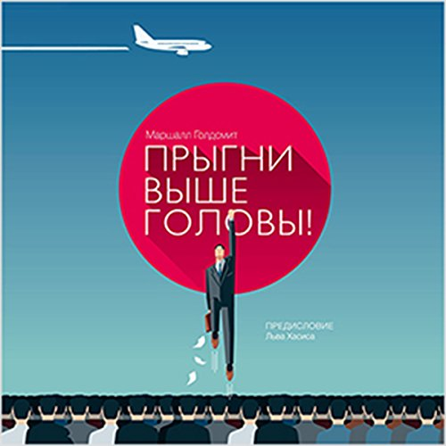 What Got You Here Won't Get You There [Russian Edition] audiobook cover art