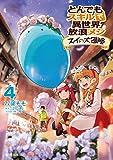 とんでもスキルで異世界放浪メシ スイの大冒険 4 (ガルドコミックス)