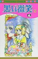 黒い微笑(ほほえみ) (2) (Princess comics)