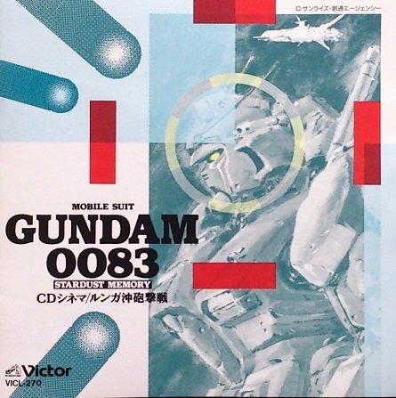 機動戦士ガンダム 0083 「スターダスト・メモリー」 CDシネマ 「ルンガ沖砲撃戦」の拡大画像