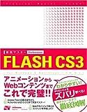[実践マスター] FLASH CS3 Professional