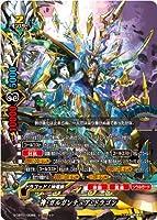 バディファイト S-CBT01/0069 神・ガルガンチュア・ドラゴン (シークレット) クライマックスブースター 第1弾 ゴールデンガルガ