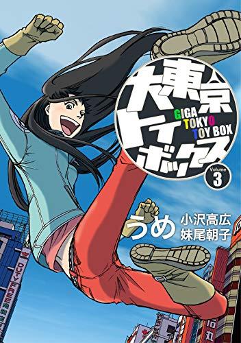 大東京トイボックス【デジタルリマスター版】(3) (スタジオG3)