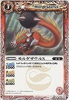 モルゲザウルス バトルスピリッツ カード SD03-003 U