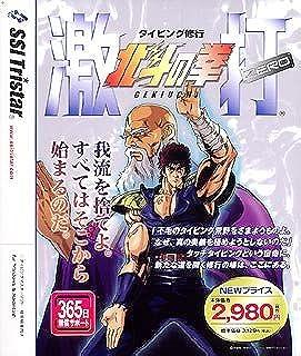 北斗の拳 激打ZERO 価格改訂版