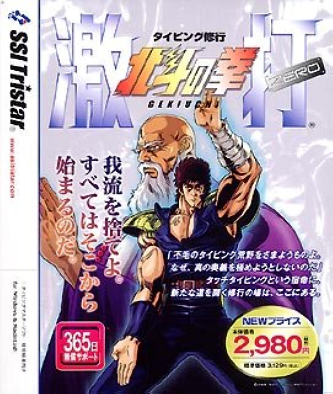 合金パック例北斗の拳 激打ZERO 価格改訂版