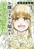 お嬢さまから始める結婚生活 (1) (ニチブンコミックス)