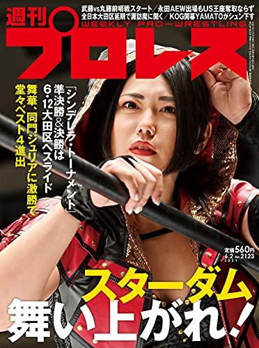 週刊プロレス 2021年 06/02号 No.2123 [雑誌]