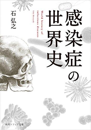 感染症の世界史 (角川ソフィア文庫) - 石 弘之