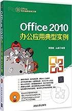 Office 2010办公应用典型实例 (Office办公应用非常之旅)