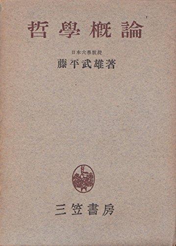 哲学概論 (1950年) (学芸全書〈第15〉)