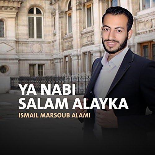Ismail Marsoub Alami