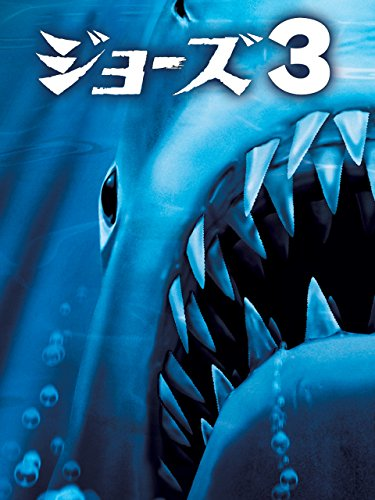 ジョーズ3(字幕版)