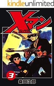 Xマン 3巻 表紙画像
