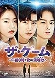 ザ・ゲーム~午前0時:愛の鎮魂歌(レクイエム)~DVD-SET2[DVD]