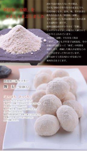 徳島四季乃菓子あわや『和三盆クッキー舞玉』