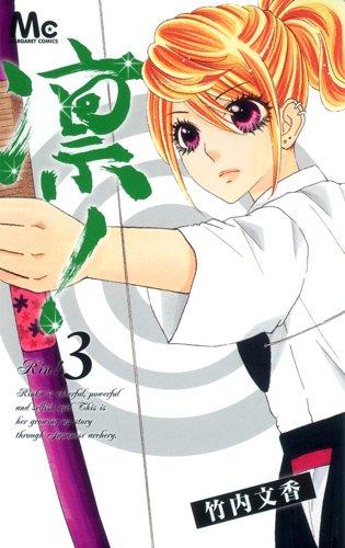 凛! 3 (マーガレットコミックス)