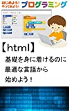 The first textbook for beginners to create HP homepages: How to learn web programming starting with HTML CSS (Programmer paperback) (Japanese Edition)
