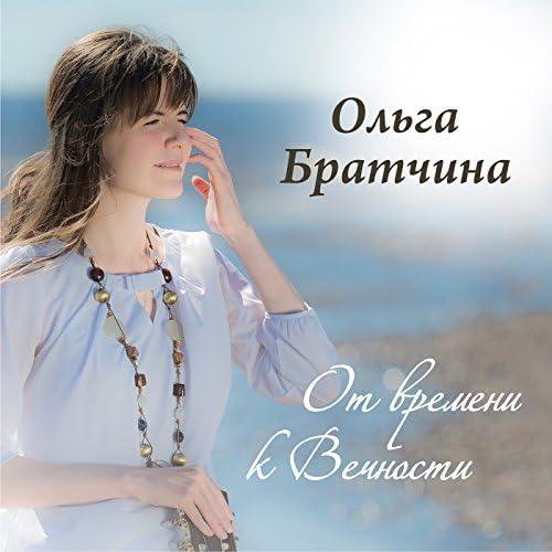 Ольга Братчина
