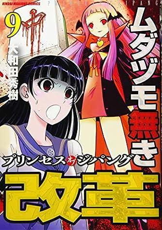 ムダヅモ無き改革 プリンセスオブジパング (9) (近代麻雀コミックス)