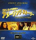 世にも不思議なアメージング・ストーリー セカンド・シーズン パート1 バリューパック[DVD]
