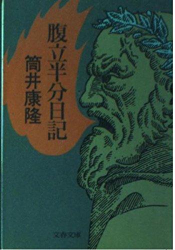 腹立半分日記 (文春文庫)