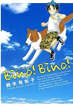 [鈴木有布子]のBino!Bino! (ウィングス・コミックス)
