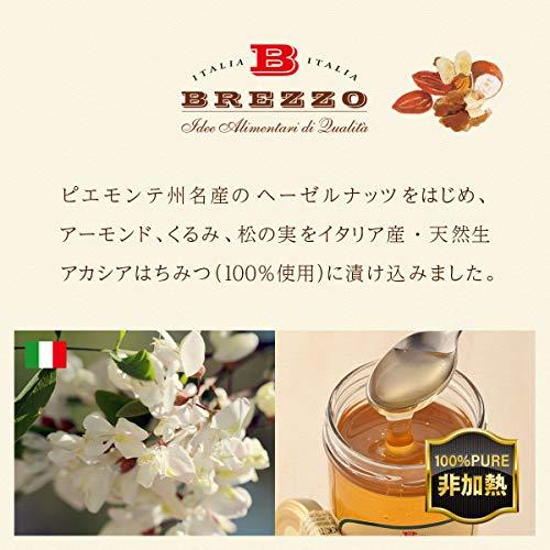 BREZZO ミックスナッツハニー 350g(ナッツの蜂蜜漬け)