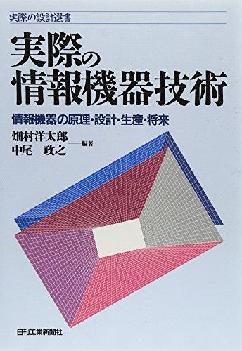 実際の情報機器技術―情報機器の原理・設計・生産・将来 (実際の設計選書)