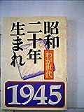 昭和二十年生まれ―わが世代 (1980年)