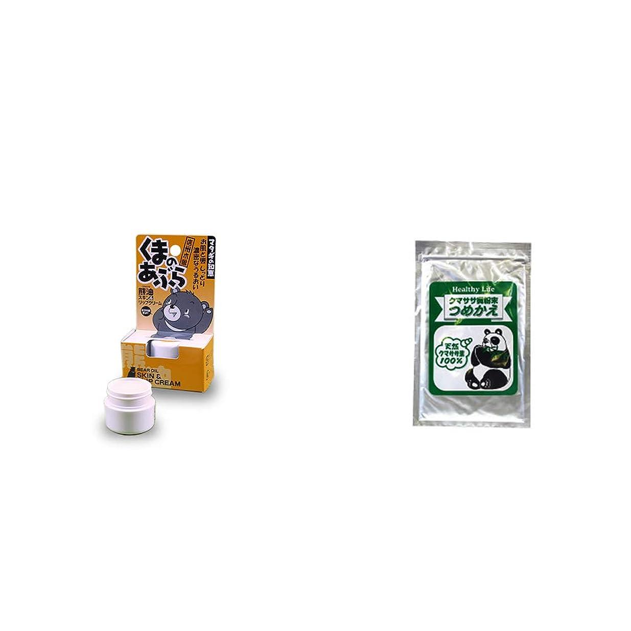 テクニカル充電期待[2点セット] 信州木曽 くまのあぶら 熊油スキン&リップクリーム(9g)?木曽産 熊笹100% クマササ微粉末 詰め替え用 (60g)