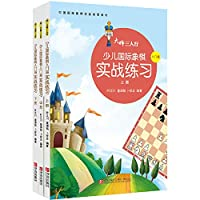 Masters three lines: Junior Chess combat exercises (Set 2 Volumes)(Chinese Edition)