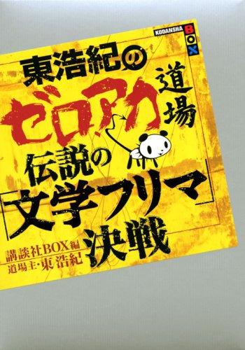 東浩紀のゼロアカ道場 伝説の「文学フリマ」決戦 (講談社BOX)
