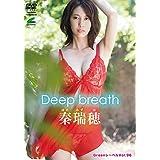 Greenレーベル 秦瑞穂 Deep breath [DVD]