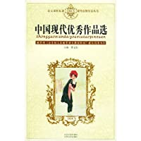 Standard Chinese Readings- Classic Selection of Chines Modern Writings (Chinese Edition)